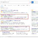 Google AdWords(グーグルアドワーズ)アカウント登録の仕方