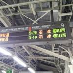年末に青春18きっぷを使って東京から大阪へ行けるのか?
