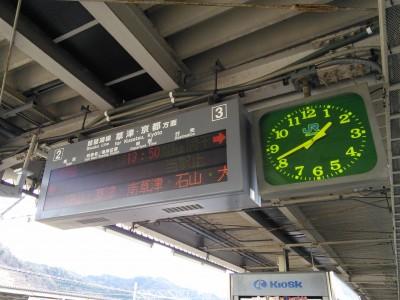 米原駅より大阪へ
