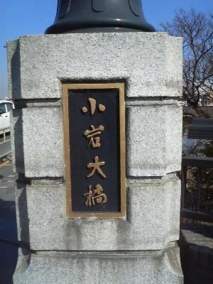 12:13 スタートから51.2km 小岩大橋