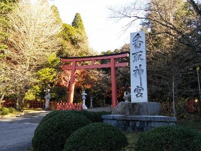 香取神宮「大鳥居」