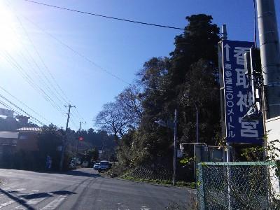 香取神宮への道8