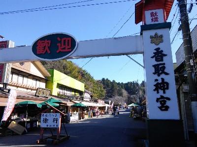 香取神宮商店街