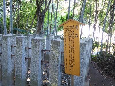香取神宮 要石1