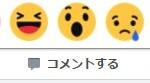 Facebookに「超いいね」「悲しいね」などマルチボタンが登場!