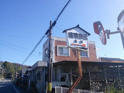 日岡神社入り口