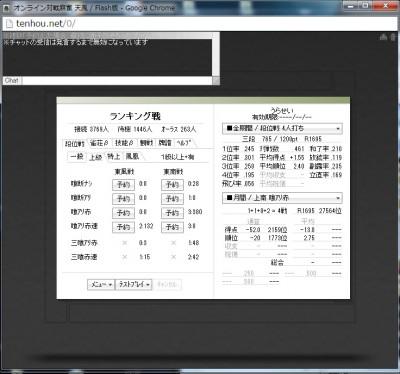 tenhou20160101001
