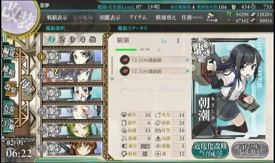 装備12.7cm連装砲