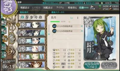 装備61cm四連装魚雷