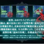 【艦これ】2016冬イベント「出撃!礼号作戦」クリア