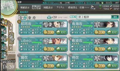 北太平洋前線海域 水上打撃 第二艦隊