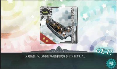 海域撃破ボーナスは大発動艇(八九式中戦車&陸戦隊)