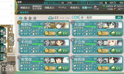E2:設営隊を揚陸せよ 編成
