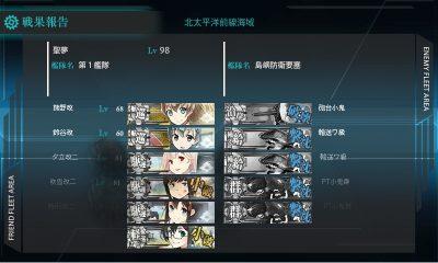 E2丙4戦目