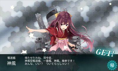 海域撃破ボーナスは 駆逐艦「神風」