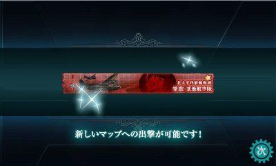 【前段作戦】 北太平洋前線海域 E4:発進!基地航空隊