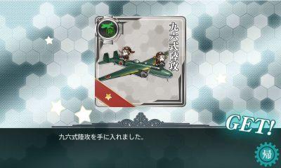 丙の海域撃破ボーナスは給糧艦「伊良湖」2+勲章+九六式陸攻