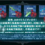 【艦これ】2016春イベント 「開設!基地航空隊」に挑む!E4③