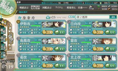 E5:ラバウル航空撃滅戦 編成