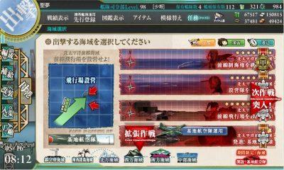「開設!基地航空隊」に挑む!前段作戦結果