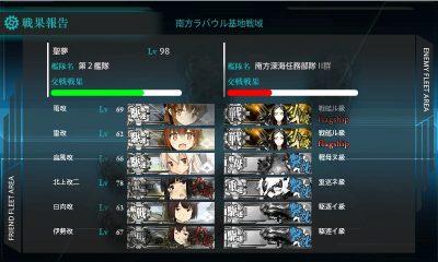 丙10戦目 戦艦ル級にボコボコにされ撤退