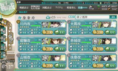E6:北太平洋深海中枢泊地沖 第1艦隊編成