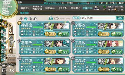 E6:北太平洋深海中枢泊地沖 第2艦隊編成
