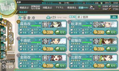 E7:波濤を越えて 編成 第1艦隊