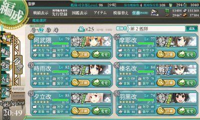 E7:波濤を越えて 編成 第2艦隊