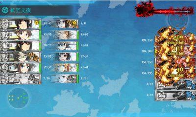 8戦目 支援艦隊で大ダメージを与える