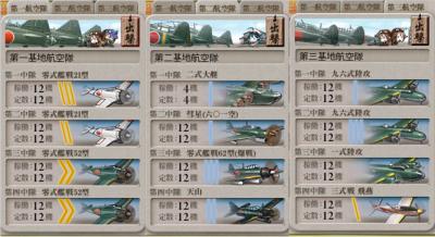「開設!基地航空隊」E7 クリア時編成 基地航空隊編成