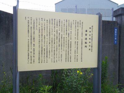 浦賀造船所について