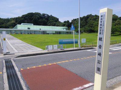 風物百選 観音崎公園と横須賀美術館