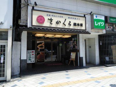 横須賀中央駅そばの「さかくら総本家」