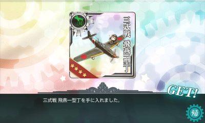 報酬 三式戦 飛燕一型丁