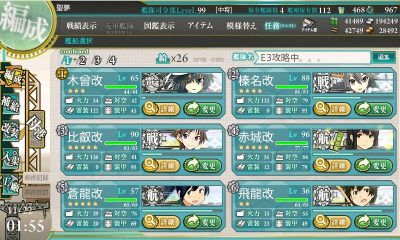 E3 本土沖太平洋上「 発令!艦隊作戦第三法」編成(機動部隊)