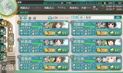 E3 本土沖太平洋上「 発令!艦隊作戦第三法」編成(水雷戦隊)