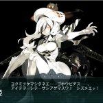 【艦これ】2016秋イベント 「発令!艦隊作戦第三法」に挑む!E3前編