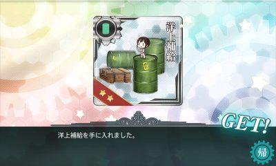 撃破ボーナスは洋上補給1つ