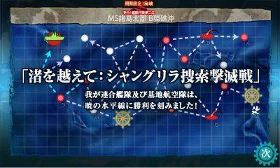 E5 MS諸島北部 B環礁沖「渚を越えて」勝利