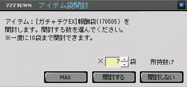 [ガチャチケEX]報酬袋開封