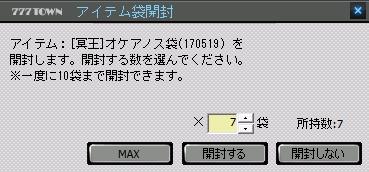 [冥王]オケアノス袋開封1