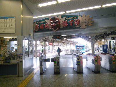 大雄山線 小田原駅
