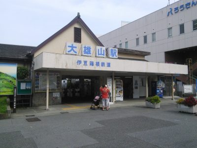 大雄山駅 駅舎