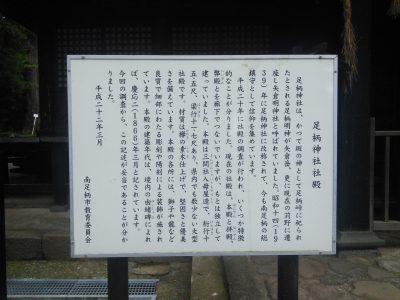足柄神社社殿