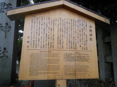 平野神社 説明