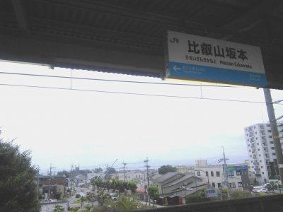 JR湖西線「比叡山坂本」駅