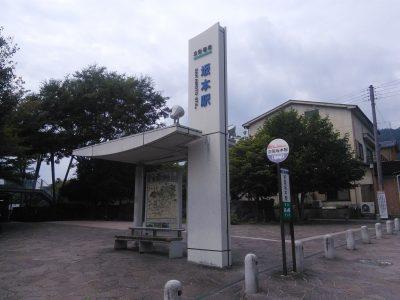 京阪「坂本」駅
