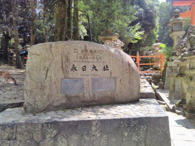 世界遺産 春日大社 石碑