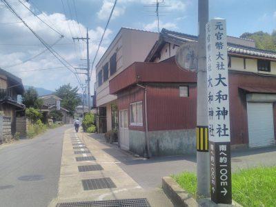 大和神社への道